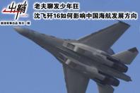 沈飞歼16如何影响中国海航发展方向