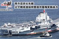 辽宁舰改造如何塑造中国海军新战力