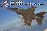 """印度会否青睐""""私人定制""""的F-21"""
