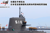 日本苍龙级换锂电池如何影响我潜艇