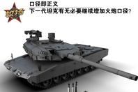 下一代坦克要繼續增加火炮口徑?