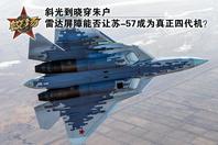 雷達屏障可讓蘇-57成為真正四代機?