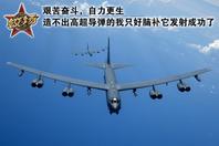 美軍模擬高超聲速武器發射