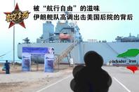 校場:伊朗艦隊高調出擊美國后院