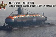 校場:能造核潛艇 印為何要常規潛艇