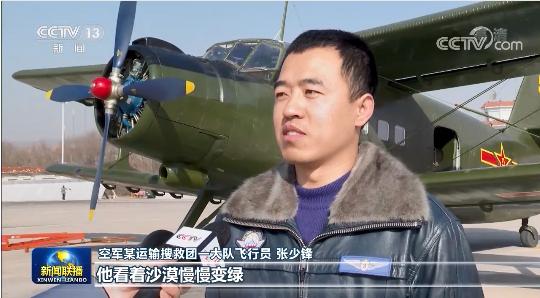 中宣部授予空军某运输搜救团一大队时代楷模称号