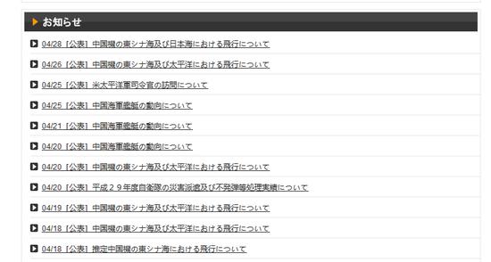 中国海空军10天内9次让日本自卫队出动应对(图)龟鳖供求信息