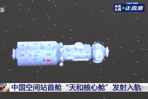 核心舱与火箭分离瞬间画面:天和号核心舱成功入轨