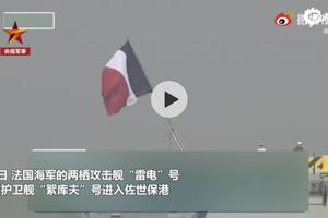 """要在钓鱼岛和台海""""对华制衡""""?日美法联合演习夺岛"""