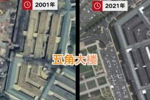 """911事发地今昔卫星图对比:五角大楼""""缺口""""修复"""
