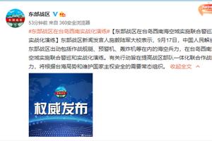 东部战区宣布在台岛西南实施联合警巡和实战化演练