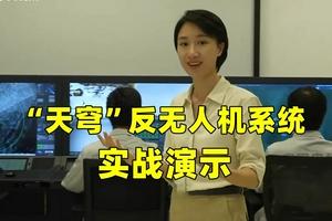 """2021珠海航展:中国""""天穹""""反无人机系统实战演示"""