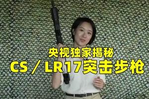 官方媒体独家揭秘国产CS/LR17突击步枪枪族