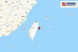 台媒:台湾地区东部发生5.7级地震 地震深度45公里