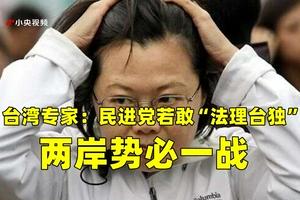 """台湾专家:民进党若敢""""法理台独"""" 两岸势必一战"""
