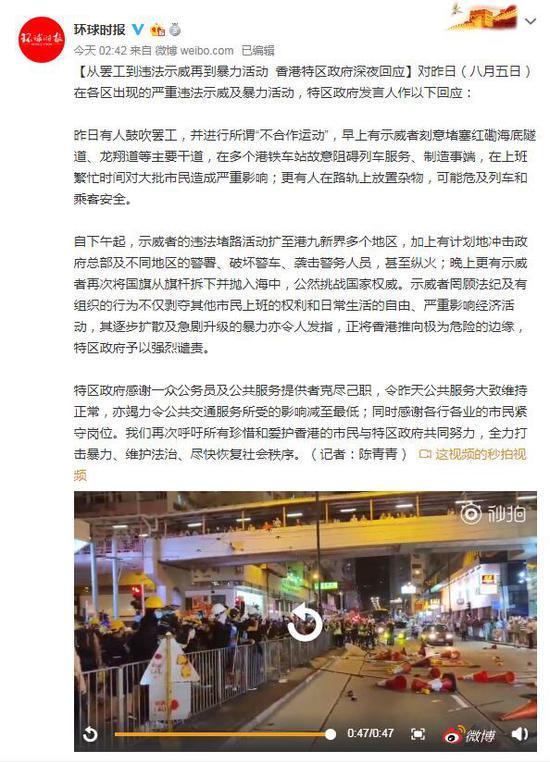 从罢工到违法示威再到暴力活动 香港特区政府回应|示威|暴力