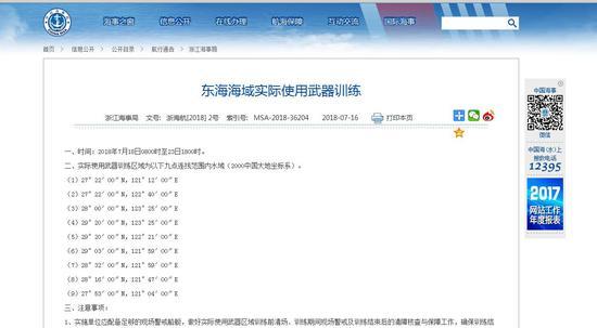 海事局网站截图