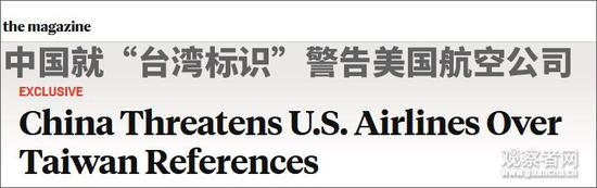 《外交政策》网站截图