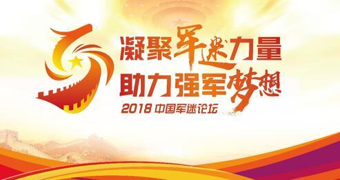 2018中国军迷论坛论文、诗歌、词曲征集活动正式启动
