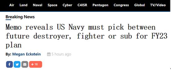 舰载机、驱逐舰或核潜艇?因预算不足美军只能三选一