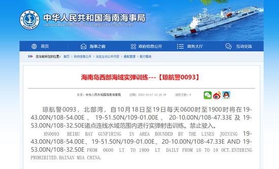 洋浦海事局:海南岛西部海域18日至19日进行实弹训练