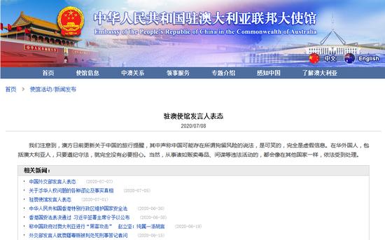 澳大利亚发布赴中国旅行风险提示 我使馆:可笑