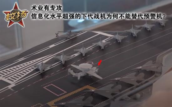 【校场】信息化水平超强的下代战机为何不能替代预警机?