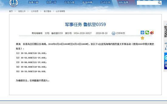 中国海事局网站截图