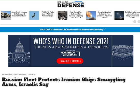 俄战舰护航前往叙利亚的伊朗军火船 以色列无能为力