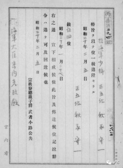 ▲ 1945年2月,在东沙群岛附近被击毙的秋永守一少将的报丧报告