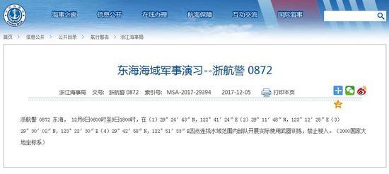 中华人民共和国海事局网站报道截图