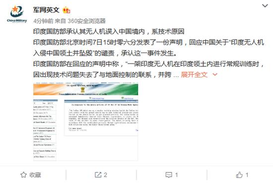 印度国防部承认其无人机侵入中国境内 系技术原因易顺佳服装鞋业软件