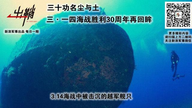 三十功名尘与土:360老时时彩杀号定胆,三·一四海战胜利30周年再回眸