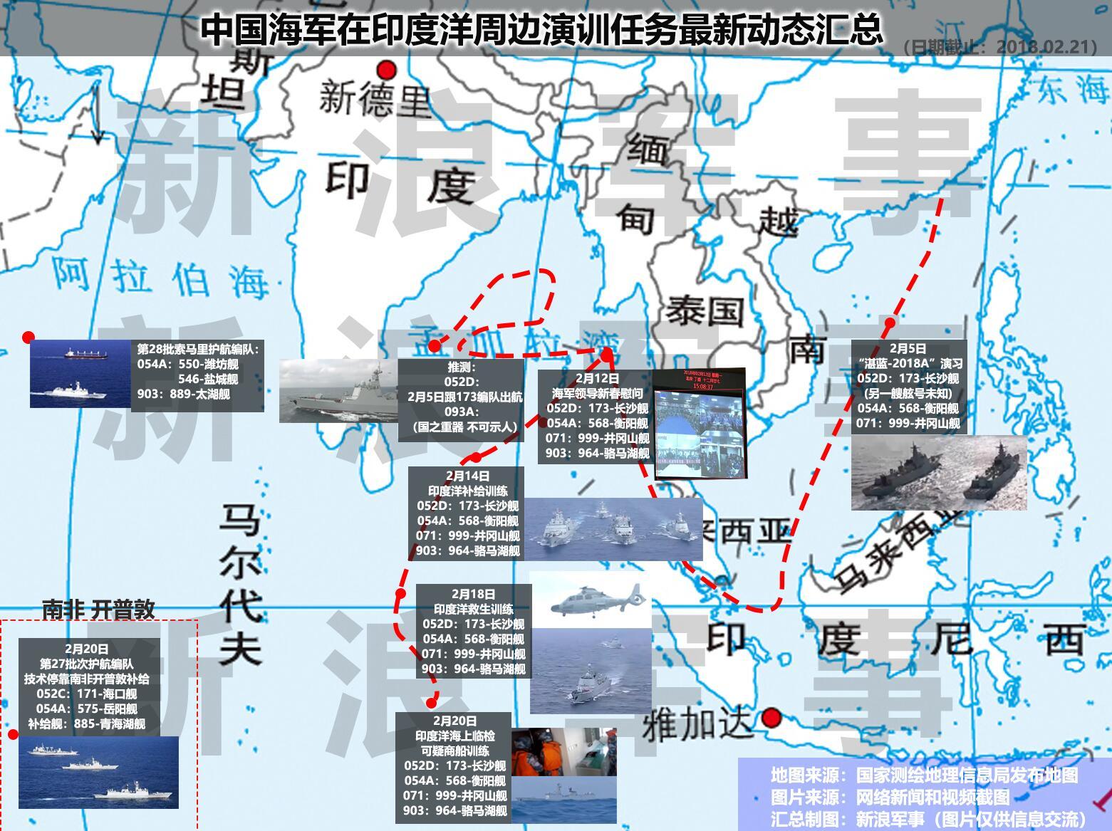 一舰队可护一国!中国海军在印度洋周边演训任务汇总