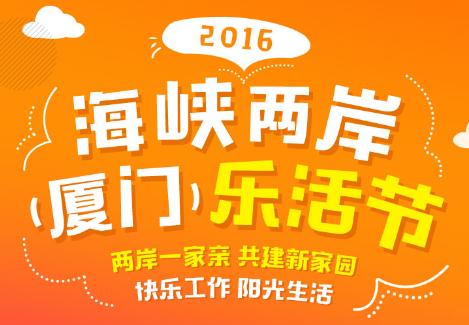 2016海峡两岸(厦门)乐活节