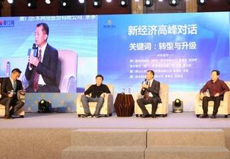 2016商人节厦门开幕 旨在推动两岸商会发展进步