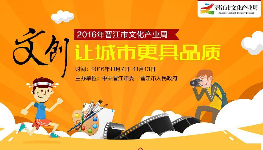 晋江文化产业周
