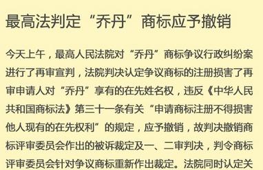 """乔丹告泉企乔丹落幕 中文""""乔丹""""商标被撤销"""