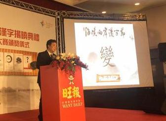 """""""变""""当选为2016海峡两岸年度汉字"""