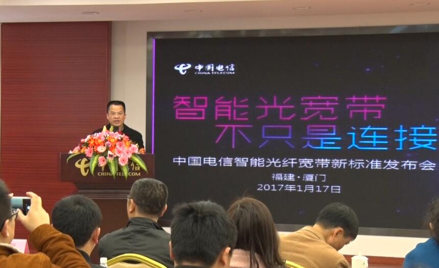 中国电信厦门分公司发布智能光纤宽带标准(视频)