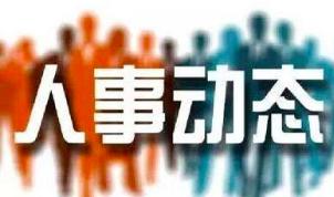 漳州市多区县最新人事任命 附具体人事任命名单