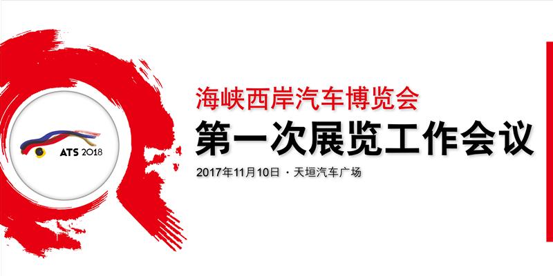 2018海西汽博会定于6月29日开幕