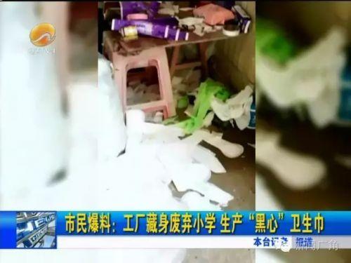 泉州:废弃小学里藏黑幕 生产黑心卫生巾