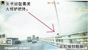 女子欲跳海 冒雨站在集美大桥护栏外被警察拉回