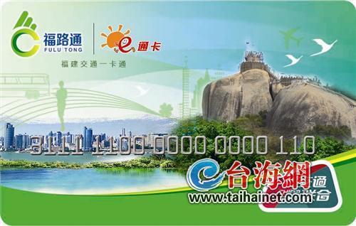 """导报讯(记者崔晓旭通讯员杨帆文/图)拿着咱厦门的""""e通卡"""",不仅在福建省能用,今后连去北京也能搭乘公共交通了。"""