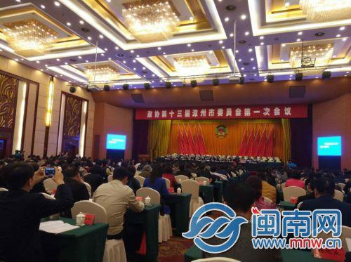 漳州市政协十三届一次会议第三次全体会议现场