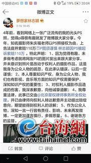 ▲上周四,林志颖微博发布六点声明