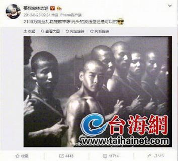 ▲2013年林志颖晒PS后的《中华男儿》
