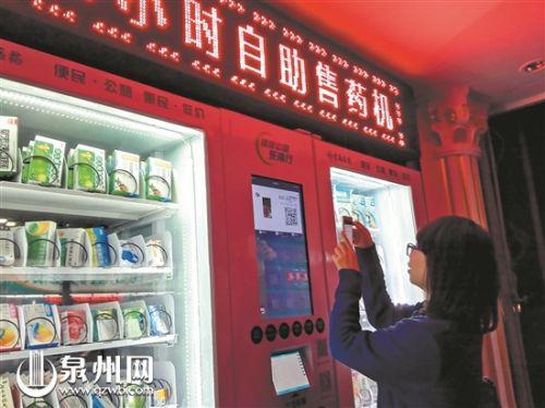 消费者使用自动售药机购药,通过手机扫描二维码完成支付。