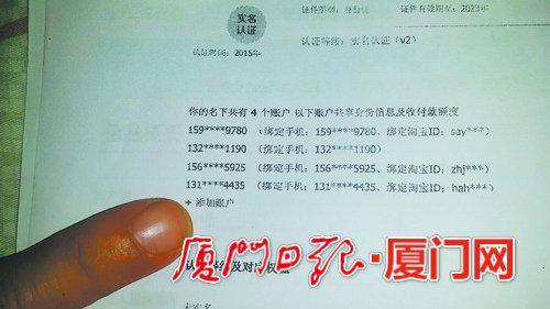郑先生的支付宝账户莫名多出三个子账户。
